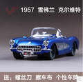 1957 corvette Maisto 1:24 Original simulation alloy car models Chevrolet Convertible classic car fast and Furious