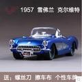 1957 corvette Maisto 1:24 Original simulation alloy car models Chevrolet Convertible classic car fast and Furious