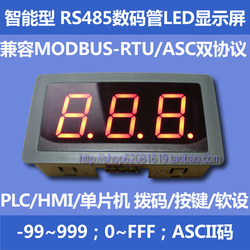 LED digital tube display 485 display module of PLC communication MODBUS RTU/ASC three 0.8 inches