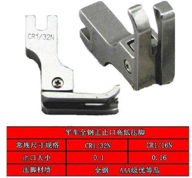 Sewing Presser Foot CR1/32 Steel