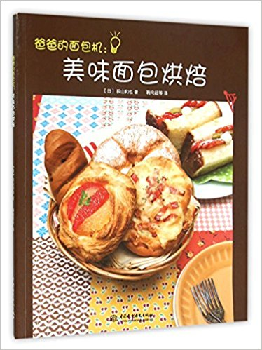 Dad's Bread Maker: Delicious Bread Baking (Chinese Edition)
