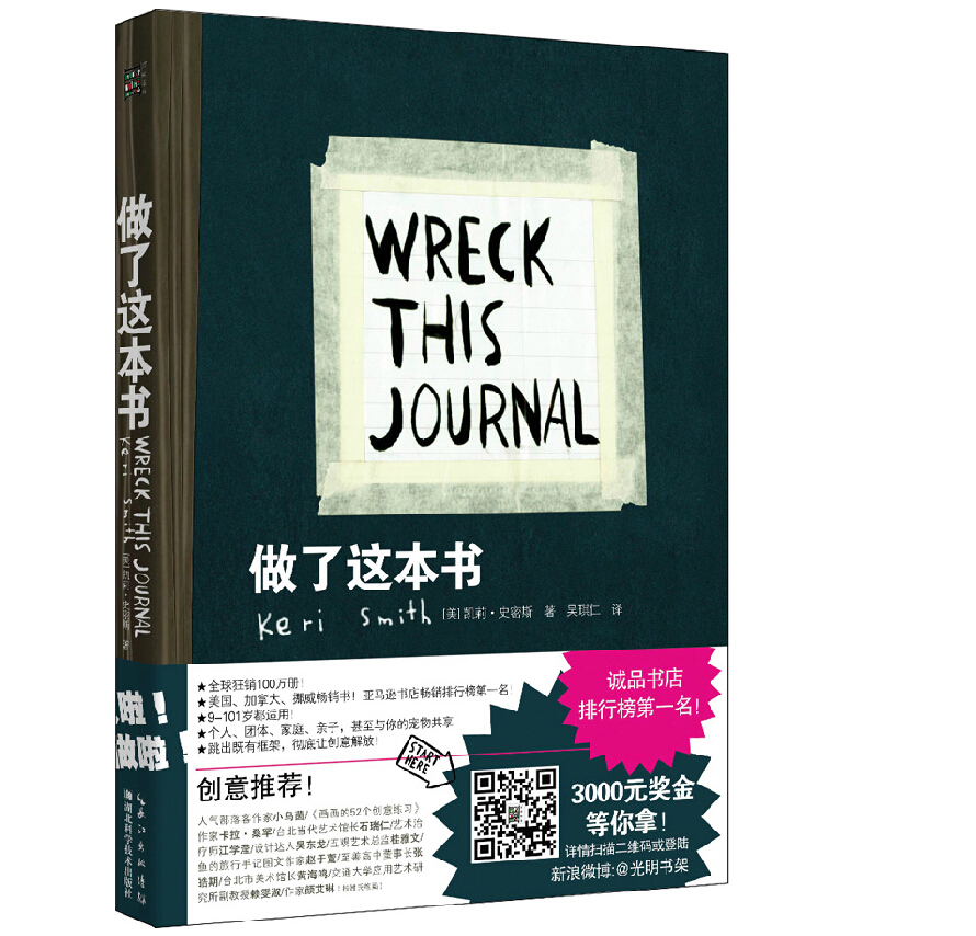 Wreck This Journal By Keri Smith Bilingual wreck This Written In Chinese And English