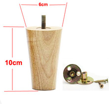 H:8CM   4pcs/lot  Oak Varnish Environmental Protection Solid Wood Legs Feet