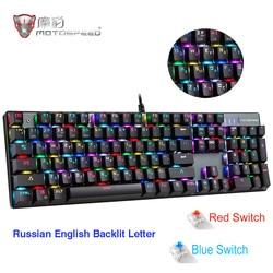 Motospeed CK104 игровая механическая клавиатура с красным переключателем на русском и английском языках синяя металлическая проводная светодиод...