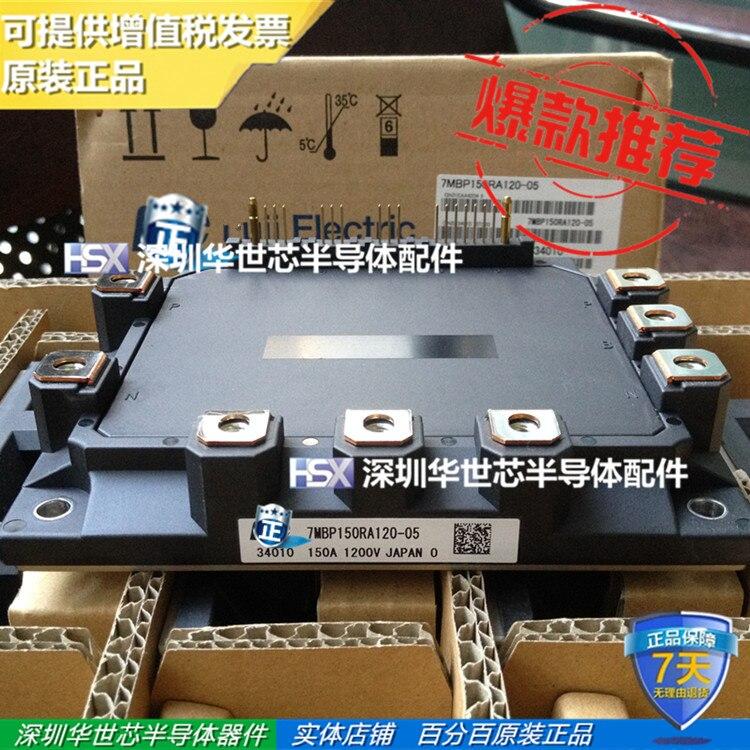 7MBP150RA120-05 Elevator Module Power Module Yongda Elevator Module 7 7 7 15 150