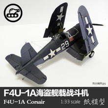 Американский F4U-1A пиратский носитель Бумажная модель в 1:33 авиационная модель армейский особняк DIY