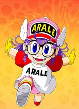 《阿拉蕾》1997年日本动画,喜剧动漫在线观看