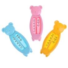 Новая ванна датчик воды термометр мультфильм плавающий прекрасный медведь Детский термометр для воды пластиковый детский термометр для Ванны Игрушка