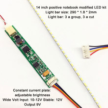 14.1 inch 15 LCD / notebook CCFL lamp modified LED backlight strip adjustable brightness kit