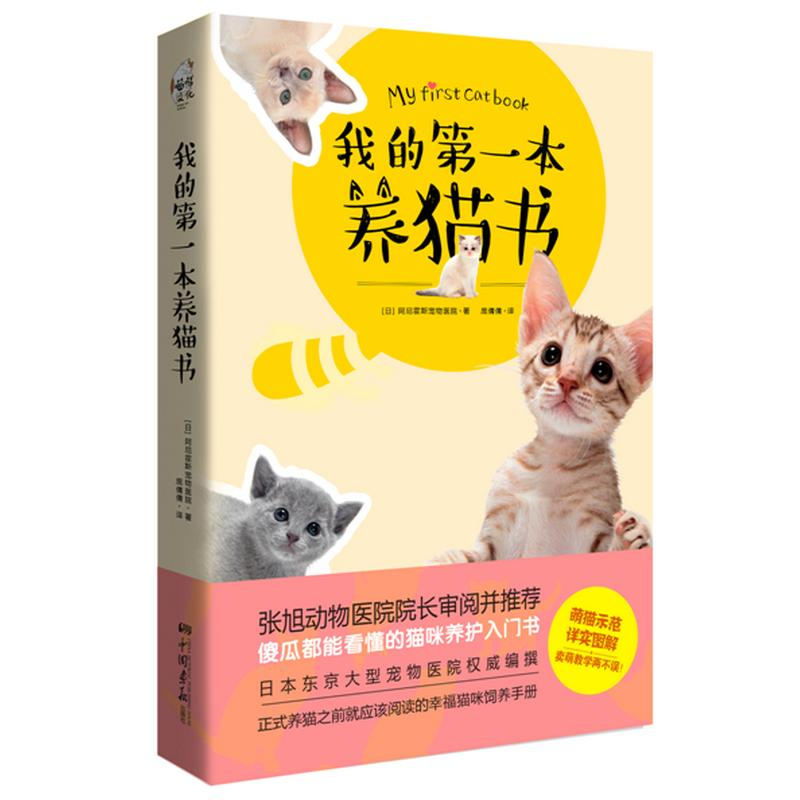 New Hot 1 pcs my first cat book Pet hospital recommendation book for adult my first soccer book