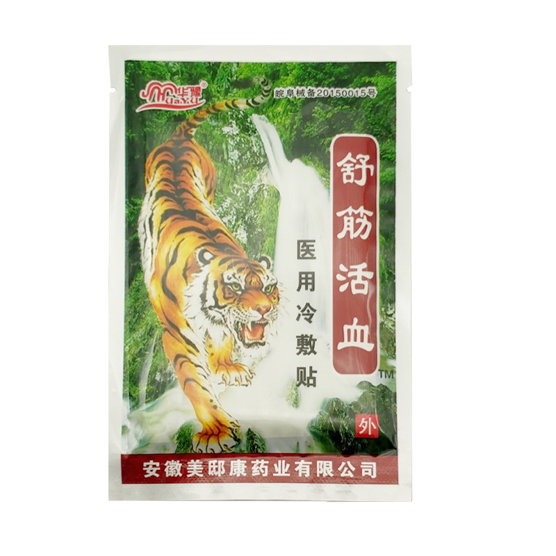 80Pcs/20Bags Far IR Treatment Tiger Balm Plaster Shoulder Muscle Joint Pain Stiff Patch Relief Health Care Product Neck Arm 1
