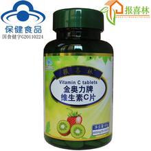 Free shipping vitamin c tablets 600 mg 100 pcs