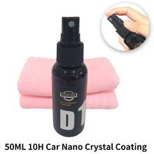 50 мл 10 H керамическое автомобильное покрытие комплект против царапин автомобиль супер гидрофобное стекло жидкое нано керамическое покрытие краска Защита