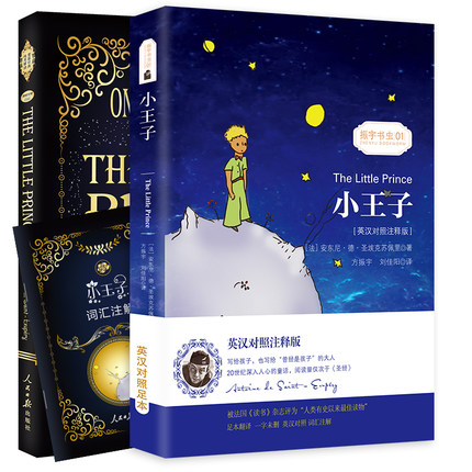 The Little Prince in chinese english fiction book the little old lady in saint tropez
