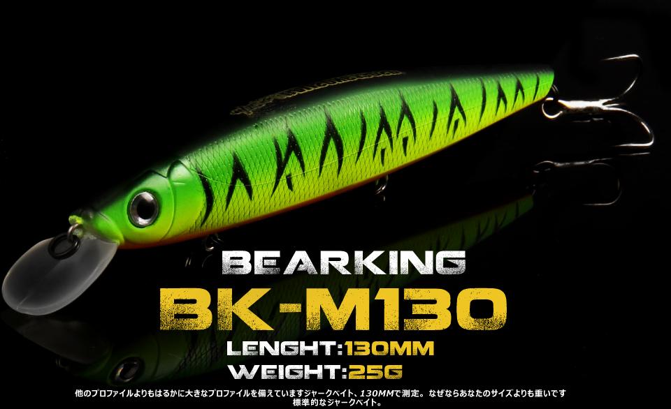 bearking 13 см 25 г вольфрам шары заброса новая модель прикормы жесткие приманки погружения 1.3-2 м качество профессиональный гольян