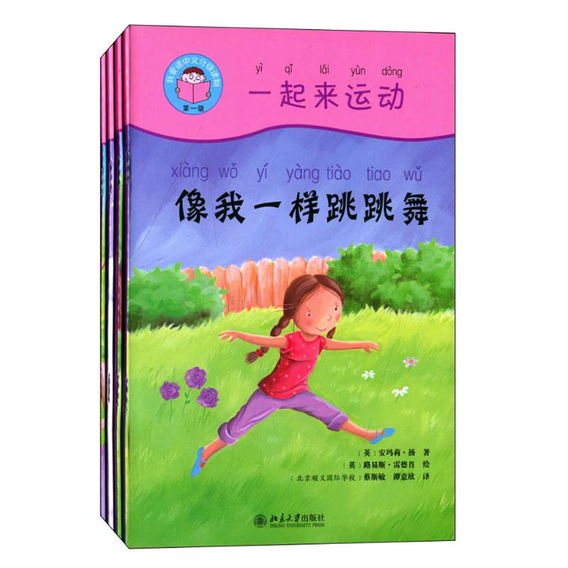 Get Up And Go 4Books & Guide Book (1DVD) Start Reading Chinese Series Band1 Graded Readers Study Chinese Story Books For Kids
