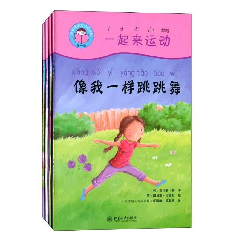 se levantar e ir 4 livros guide book 1dvd comecar a ler chines serie band1 leitores