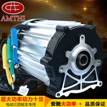 DC 60V 72V 1200W 1500W 2000W electric three four-wheel drive high-power five-hole brushless one differential motor стоимость