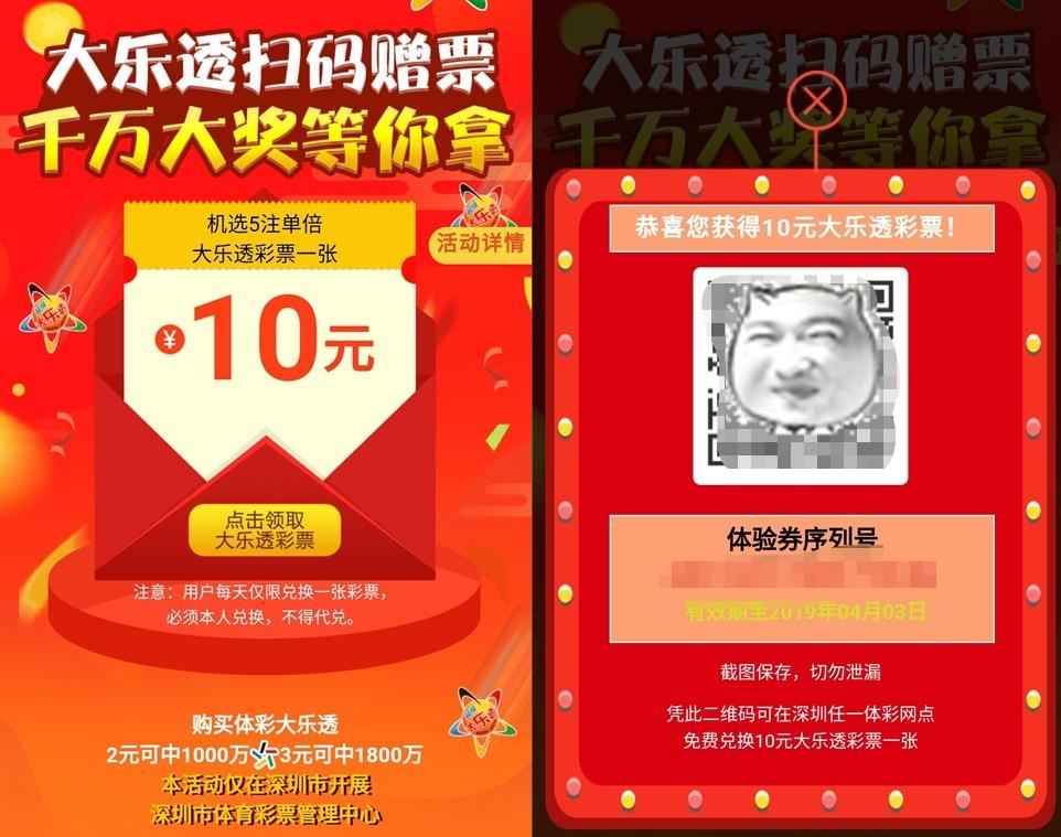 大乐透扫码赠票 深圳体彩免费送10元彩票图片 第1张