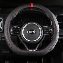 D кольцо кожа автомобилей Стайлинг Руль Обложка caseFor Kia Sportage KX5 K5 2016 2017 для Audi TT Peugeot 508 Авто Аксессуары