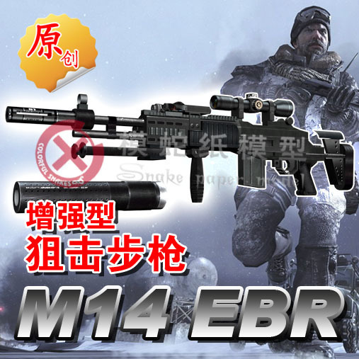 paper model gun weapons M14EBR Assault Rifle 1:1 scale handmade DIY 3D puzzles toys