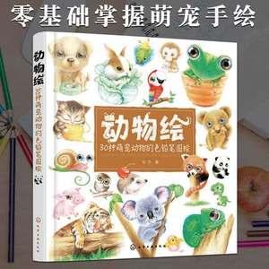 Image 2 - 동물 그림 책 귀여운 애완 동물의 30 종류 컬러 연필 그림 책 기본 소개 기술 미술 도서