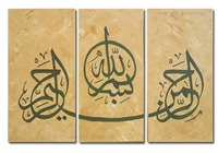 Handmade Arabic Calligraphy Islamic Wall Art 3 Piece Canvas Wall Art Abstract Oil Paintings Modern Pictures for Home Decoration