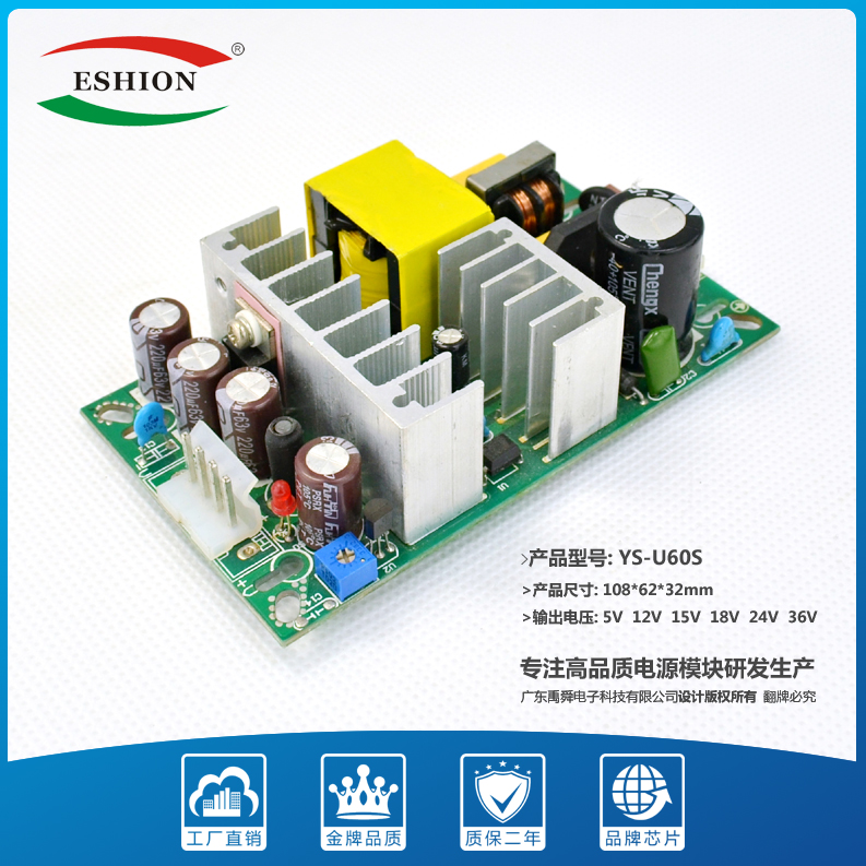 Precision 36V2A switching power supply module bare board / built industrial power / with EMI filter with full protection
