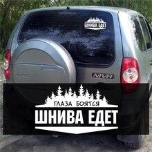 CK2667#23*14cm Eyes fear Niva rides funny car sticker vinyl decal silver/black auto stickers for bumper window decor