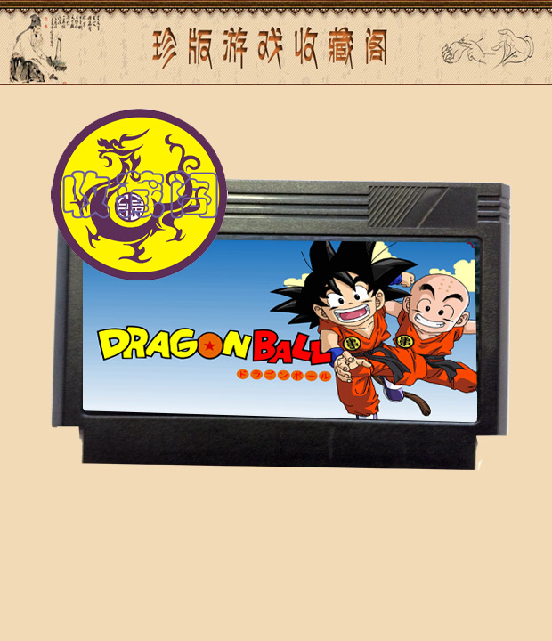 Dragon Ball  60 Pin Game Card For 8 Bit Game Player