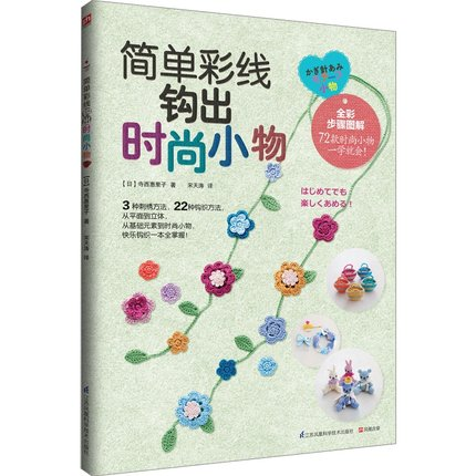 Simple Color Line Hooks Out Fashion Small Things / Chinese Knitting Book