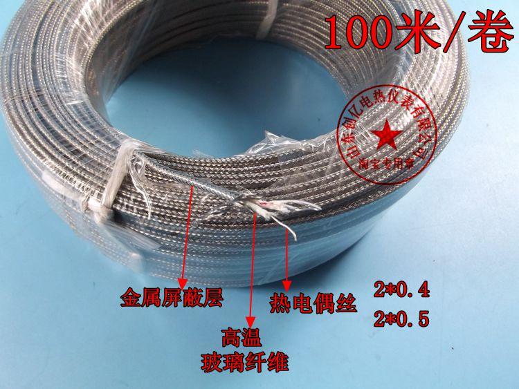 K type E type shield wire thermocouple temperature line 2 * 0.4mm, 2 ...