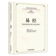 The Bilingual Reading of the Chinese Classic:the Book Changes in chinese and english