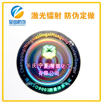 Guangzhou laser anti fake one-time laser anti fake VOID font package to open the mail L sticker