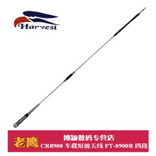 Harvest CR8900 Quad Band Mobile Vehicle Car Antenna 29.6/50.5/144/435MHz CR-8900 For TYT TH-9800 Yaesu FT-8900R KG-UV950P