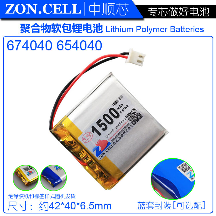 <font><b>3</b></font>.7v li po li-ion batteries lithium polymer battery <font><b>3</b></font> <font><b>7</b></font> <font><b>v</b></font> lipo li ion rechargeable lithium-ion for <font><b>1500mah</b></font> 674040 654040 image
