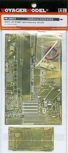 KNL HOBBY Voyager Model PE35513 M32B1 field relief project car upgrade metal etching parts