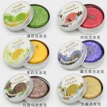 Fashion Handmade Hair Shampoo Soap Cold Processed Shampoo Bar 100% Pure Plant Hair Shampoos Hair Care