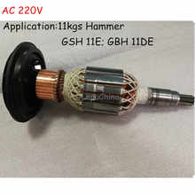 AC 220V Armature Rotor replacement For BOSCH GSH11E GBH11DE GSH 11E GBH 11DE Armature Rotor Good quality - DISCOUNT ITEM  0% OFF All Category