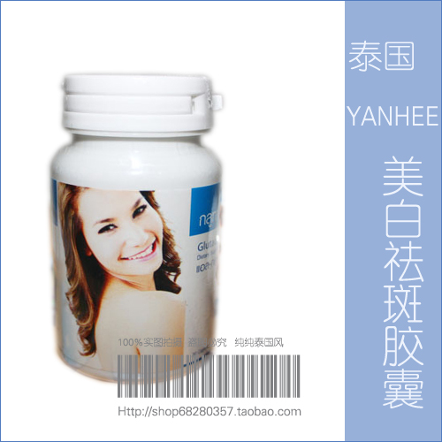 Whitening pills melanomas , freckle black whitening brightening-beautiful face