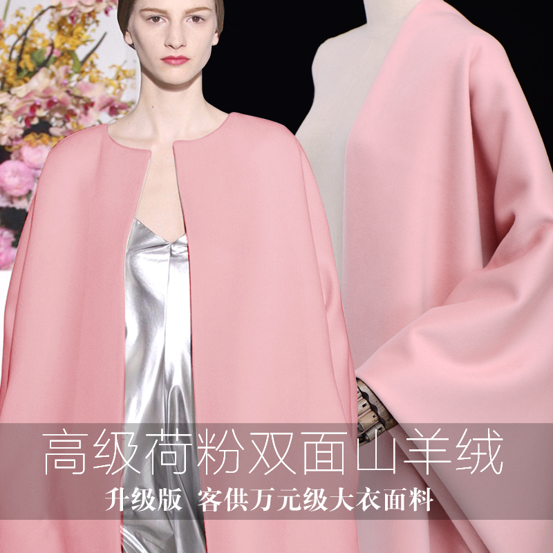 Upgraded version of pink wool cloth double sided cashmere high end double sided wool fabric autumn winter coat cashmere cloth