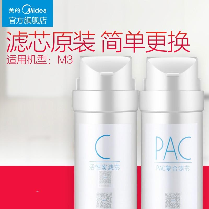 Оригинальный очиститель воды M3 фильтр основной фильтр картридж фильтра один год комплект 1 шт. PAC фильтр и после 1 шт. углерода c