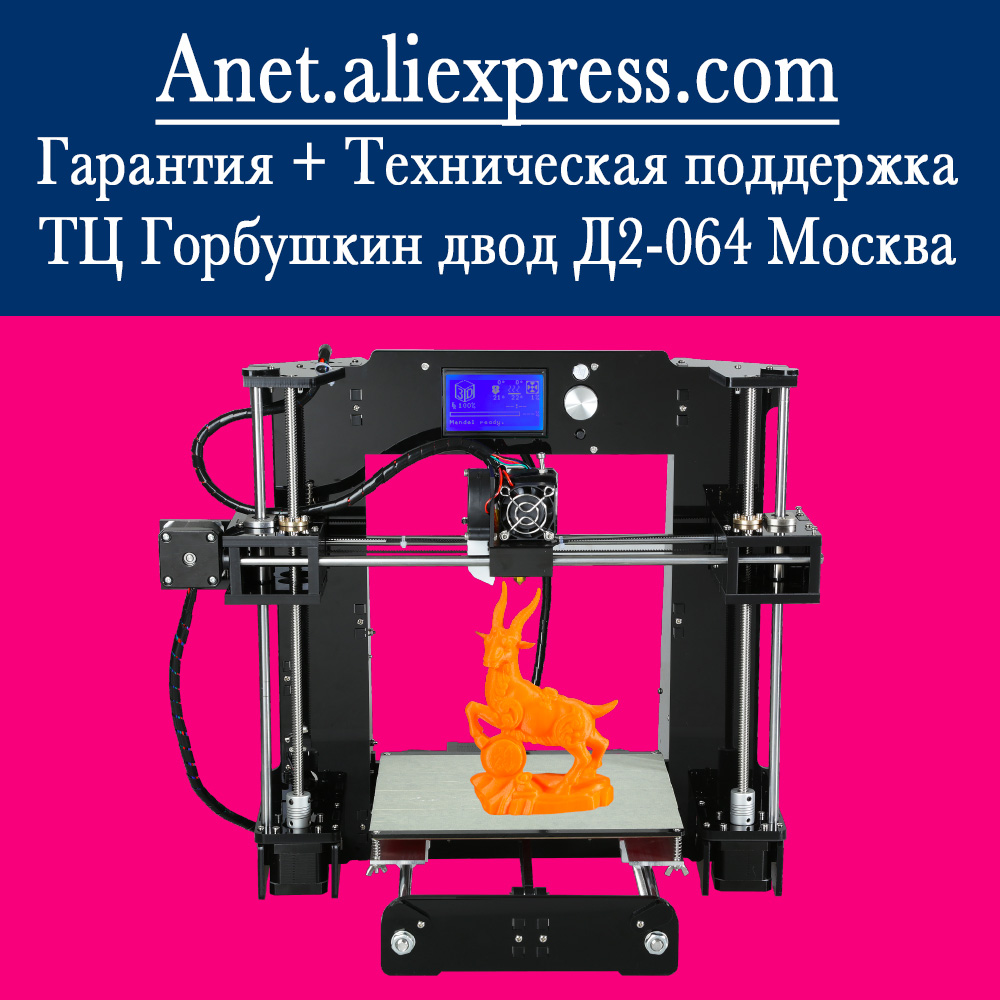 Additional soplo nozzle 3D printer kit New prusa i3 reprap Anet A6 A8/SD card PLA plastic as gifts/express shipping from Moscow anet a6 a8 reprap 3d printer full acrylic assembly diy 3d printer kit with auto sensor 1roll filament sd card filament holder