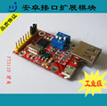 FT311D/FT312D Modul Android Android USB Serial Port SPI I2C GPIO PWM Modul