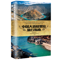 Guidebook Of China Grand Shangri -La  Keep on Lifelong learning as long as you live knowledge is priceless and no border-119 an outline history of china keep on lifelong learning as long as you live knowledge is priceless and no border 311 page 9