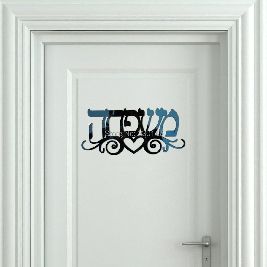 Hebrew Door Sign With Totem Flowers Acrylic Mirror Wall Stickers Private Custom