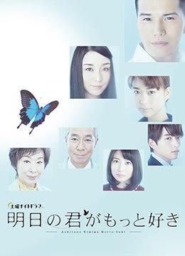 《更喜欢明天的你》2018年日本爱情电视剧在线观看