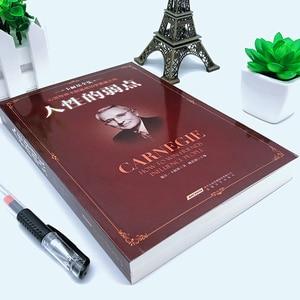 Image 2 - Jak zdobyć przyjaciół i wpływać na ludzi chińska wersja sukcesu książki motywacyjne