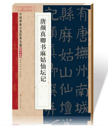 Yan Zhen Qin Chinese Calligraphy Book Copybook,Brush Writing Book 116 pagesYan Zhen Qin Chinese Calligraphy Book Copybook,Brush Writing Book 116 pages