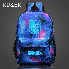 RU и br атака на Титанов рюкзак Японии Glow Аниме Печать Рюкзак Мультфильм дорожная сумка нейлон Galaxia школьная сумка для подростков